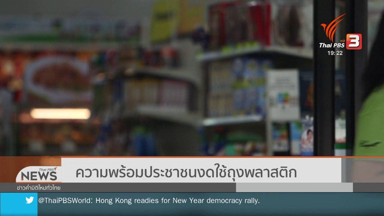 ข่าวค่ำ มิติใหม่ทั่วไทย - ความพร้อมประชาชนงดใช้ถุงพลาสติก