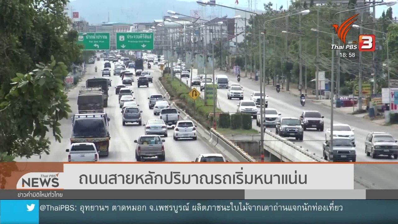 ข่าวค่ำ มิติใหม่ทั่วไทย - ถนนสายหลักปริมาณรถเริ่มหนาแน่น
