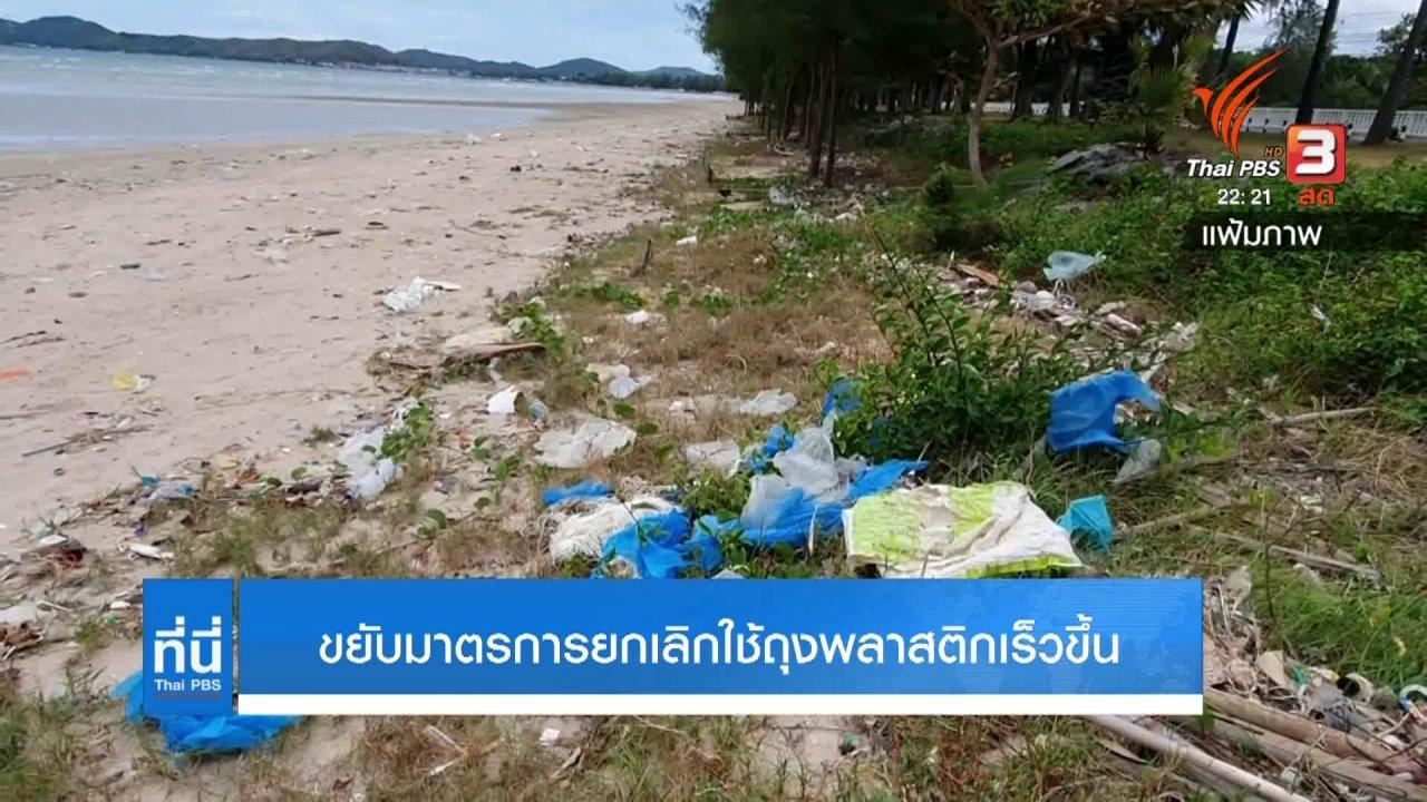ที่นี่ Thai PBS - ขยับมาตรการยกเลิกใช้ถุงพลาสติกเร็วขึ้น