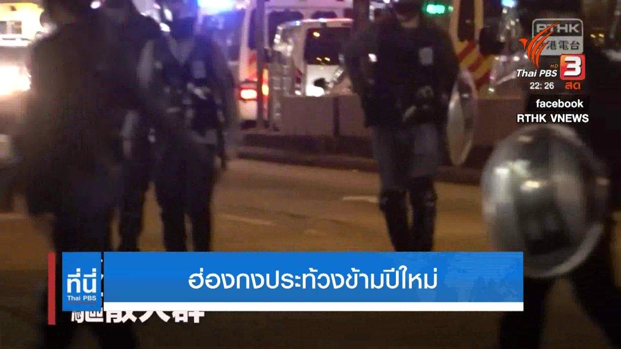 ที่นี่ Thai PBS - ฮ่องกงประท้วงข้ามปีใหม่