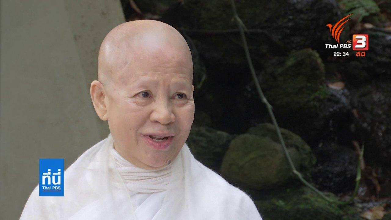 ที่นี่ Thai PBS - ความสุขที่ฝึกได้ทุกลมหายใจ กับ แม่ชีศันสนีย์