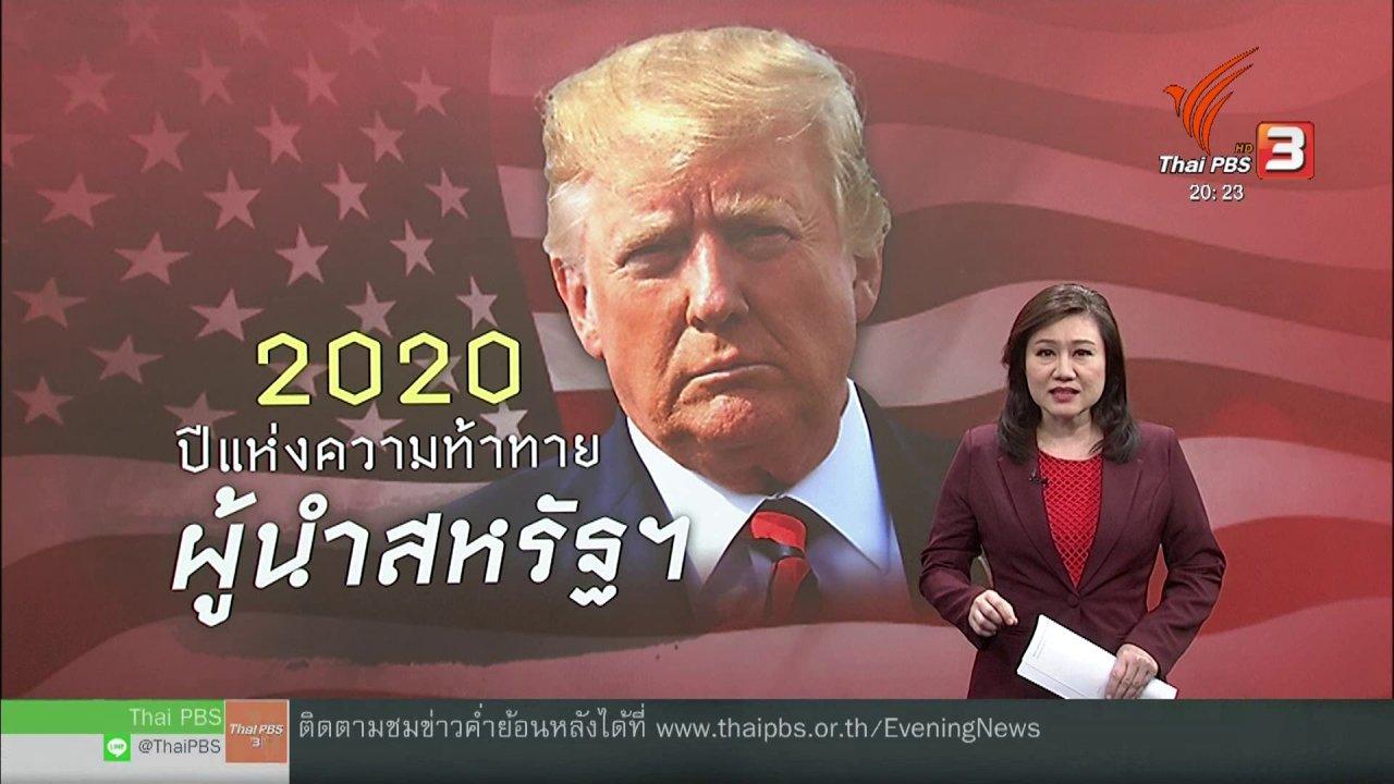 ข่าวค่ำ มิติใหม่ทั่วไทย - วิเคราะห์สถานการณ์ต่างประเทศ : 2020 ปีแห่งความท้าทายของผู้นำสหรัฐฯ