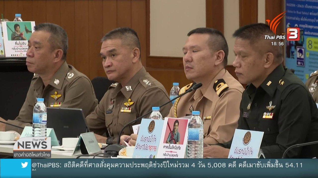 ข่าวค่ำ มิติใหม่ทั่วไทย - ตำรวจตั้งด่านตรวจเมาไม่ขับกว่า 9,000 จุดทั่วประเทศ