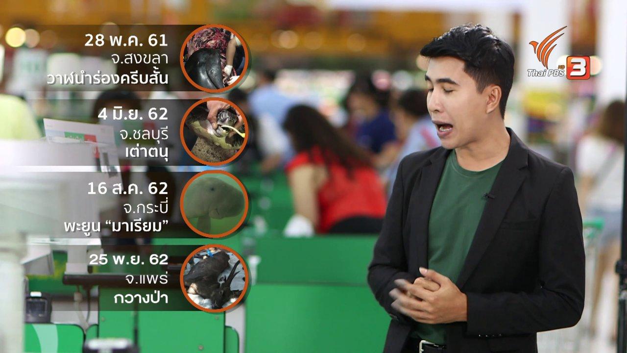 ข่าวค่ำ มิติใหม่ทั่วไทย - ข่าวเด่นไทยพีบีเอส 2562 : เลิกถุงพลาสติกไม้แข็งจัดการขยะ