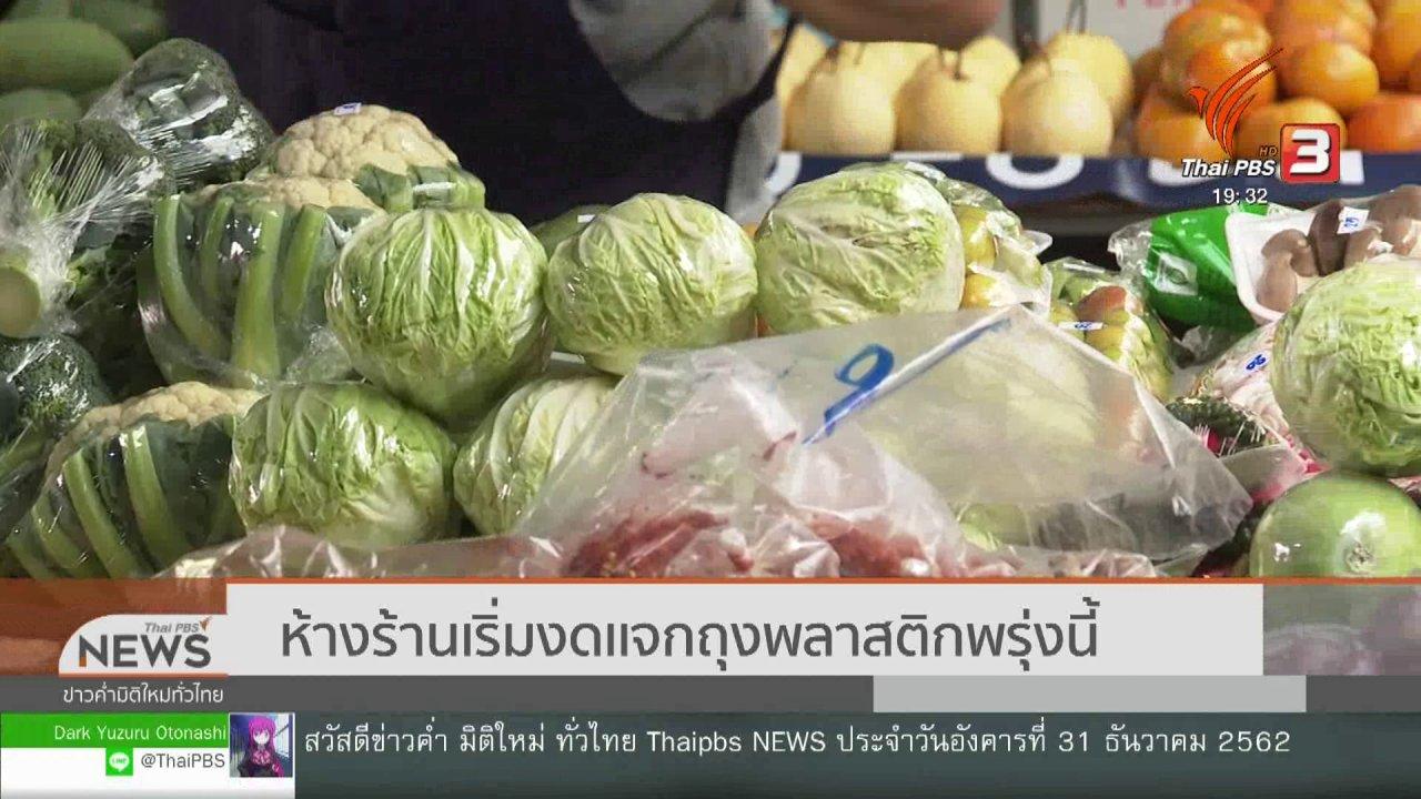ข่าวค่ำ มิติใหม่ทั่วไทย - ห้างร้านเริ่มงดเเจกถุงพลาสติก 1 ม.ค. 63