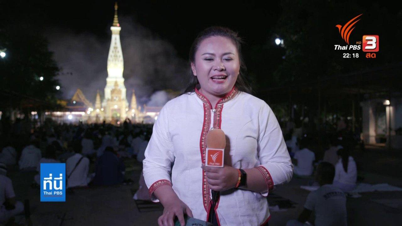 ที่นี่ Thai PBS - สวดมนต์ข้ามปี วัดพระธาตุพนมวรมหาวิหาร จ.นครพนม