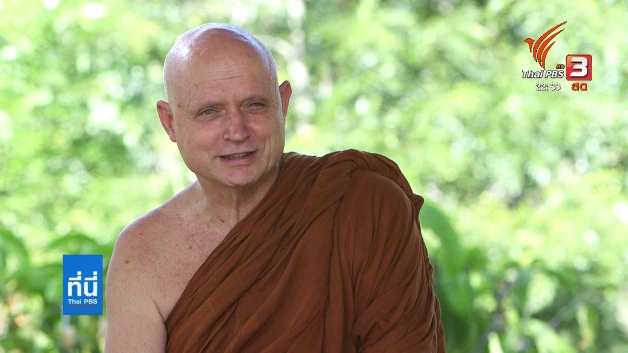 ที่นี่ Thai PBS - ข้อคิดทางธรรมกับพระอาจารย์ชยสาโร