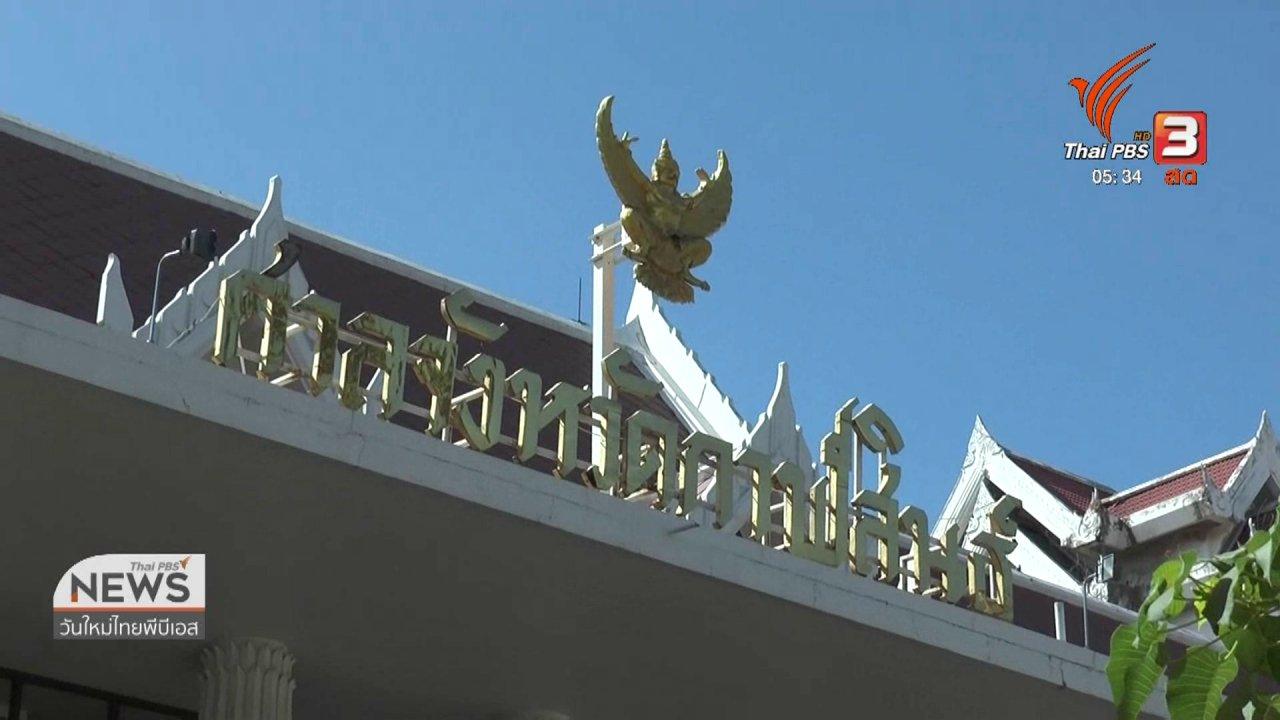 วันใหม่  ไทยพีบีเอส - จับปรับเมาแล้วขับส่งฟ้องศาลกว่า 400 คน จ.กาฬสินธุ์