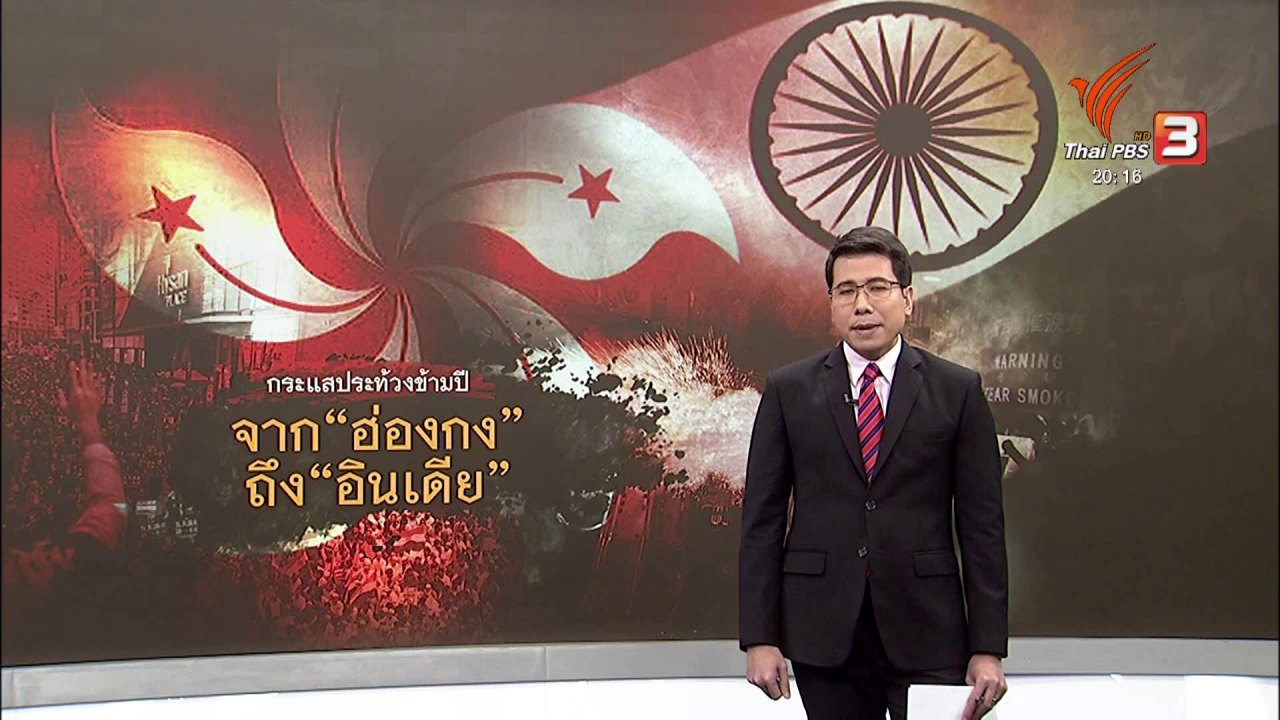 """ข่าวค่ำ มิติใหม่ทั่วไทย - วิเคราะห์สถานการณ์ต่างประเทศ :  จับกระแสประท้วงข้ามปี จาก """"ฮ่องกง"""" ถึง """"อินเดีย"""""""