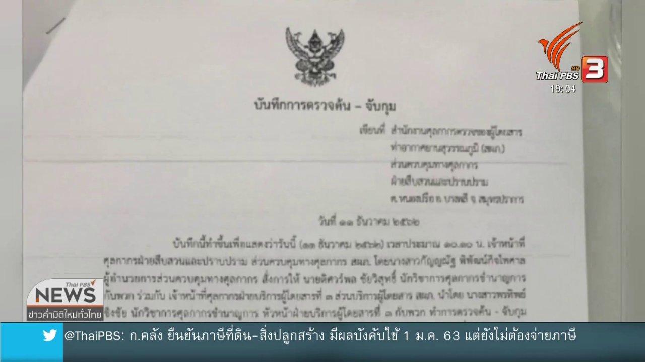 ข่าวค่ำ มิติใหม่ทั่วไทย - เจ้าหน้าที่กรมศุลกากรยึดนาฬิกาหรูหลบเลี่ยงภาษี