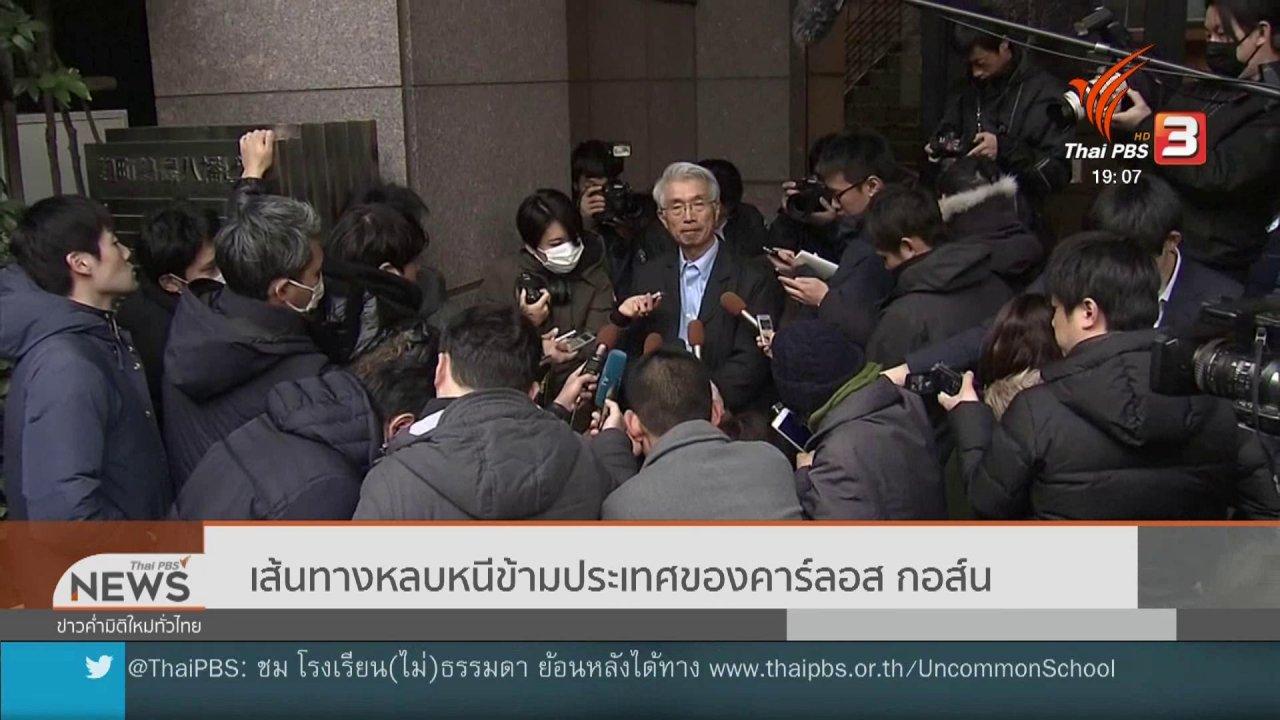 ข่าวค่ำ มิติใหม่ทั่วไทย - เส้นทางหลบหนีข้ามประเทศของคาร์ลอส กอส์น