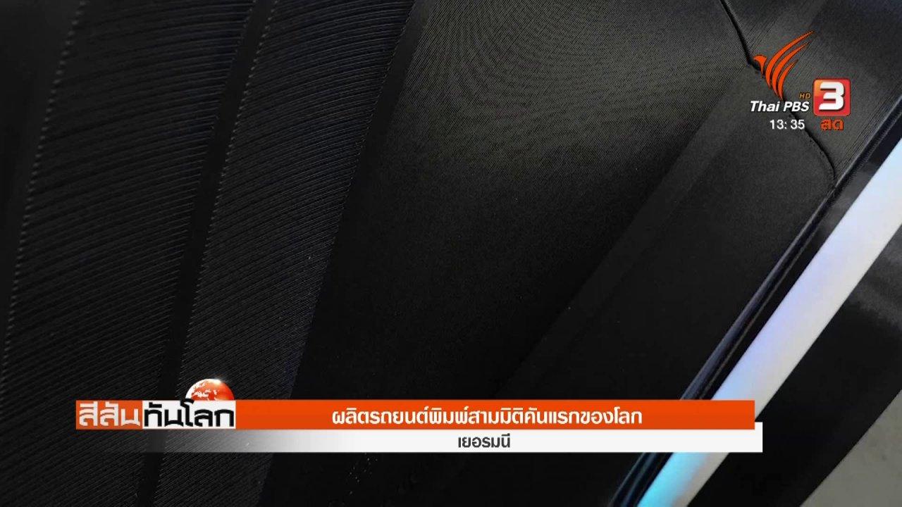 สีสันทันโลก - ผลิตรถยนต์พิมพ์ 3 มิติ คันแรกของโลก