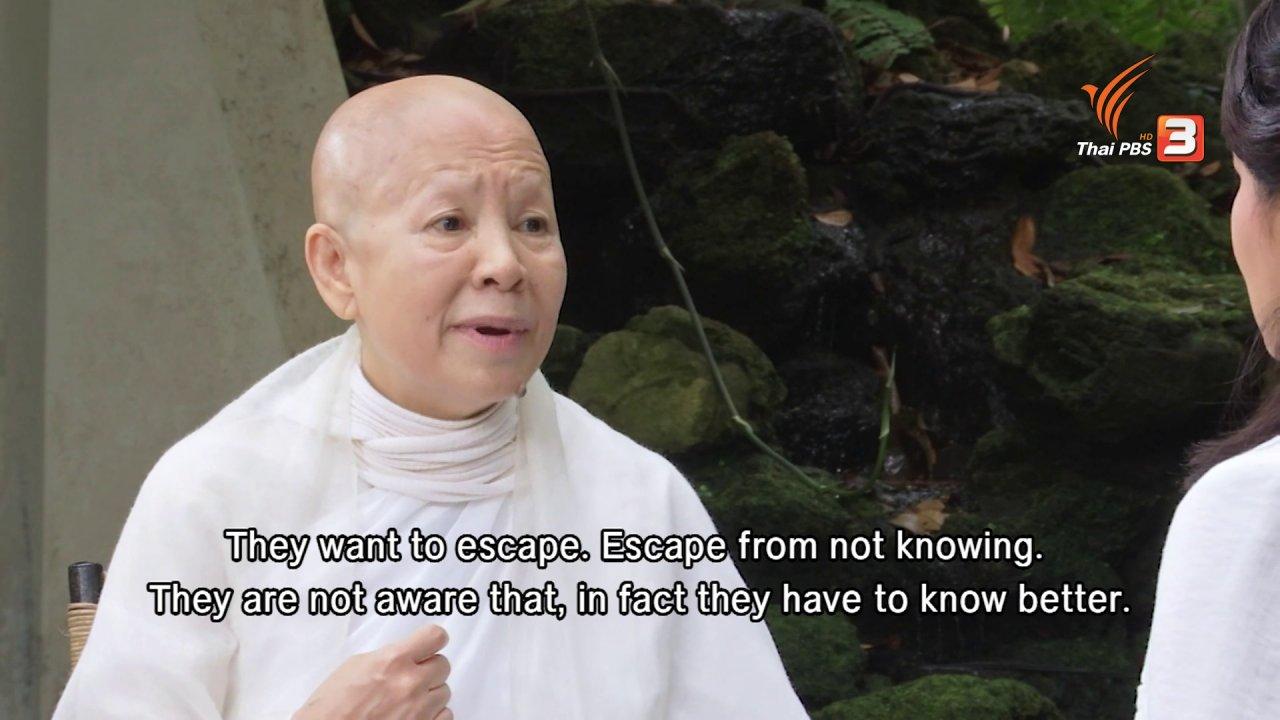 ข่าวเจาะย่อโลก - Thai PBS World คุยกับแม่ชีศันสนีย์  การหาความสุขของมนุษย์ในยุค AI