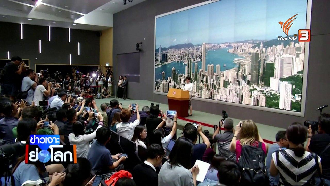 ข่าวเจาะย่อโลก - ประท้วงฮ่องกงปี 2562 สั่นคลอนหลักการ 1 ประเทศ 2 ระบบ