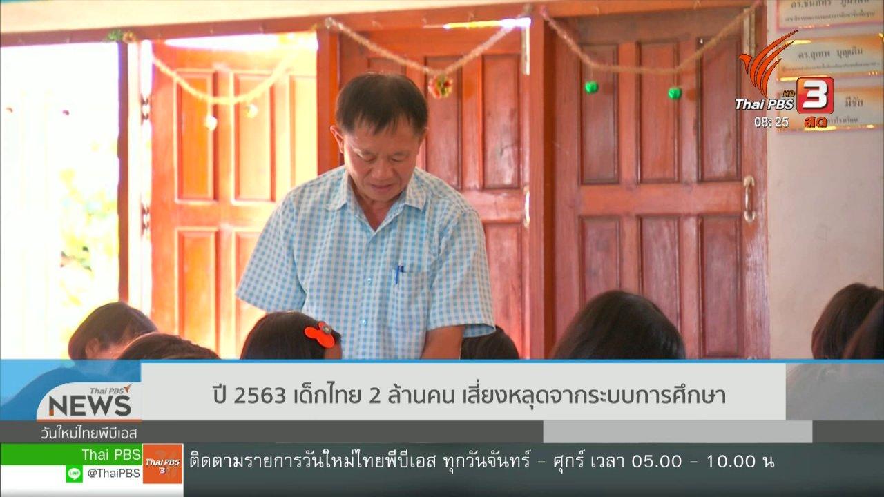 วันใหม่วาไรตี้ - จับตาข่าวเด่น : เด็กไทย 2  ล้านคน เสี่ยงหลุดจากระบบการศึกษา