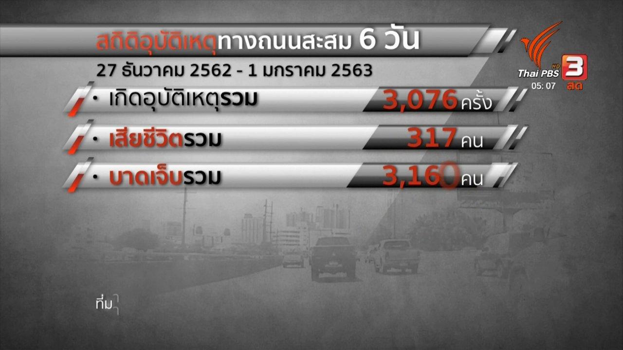 วันใหม่  ไทยพีบีเอส - 6 วันอันตราย เสียชีวิตสะสมกว่า 300 คน