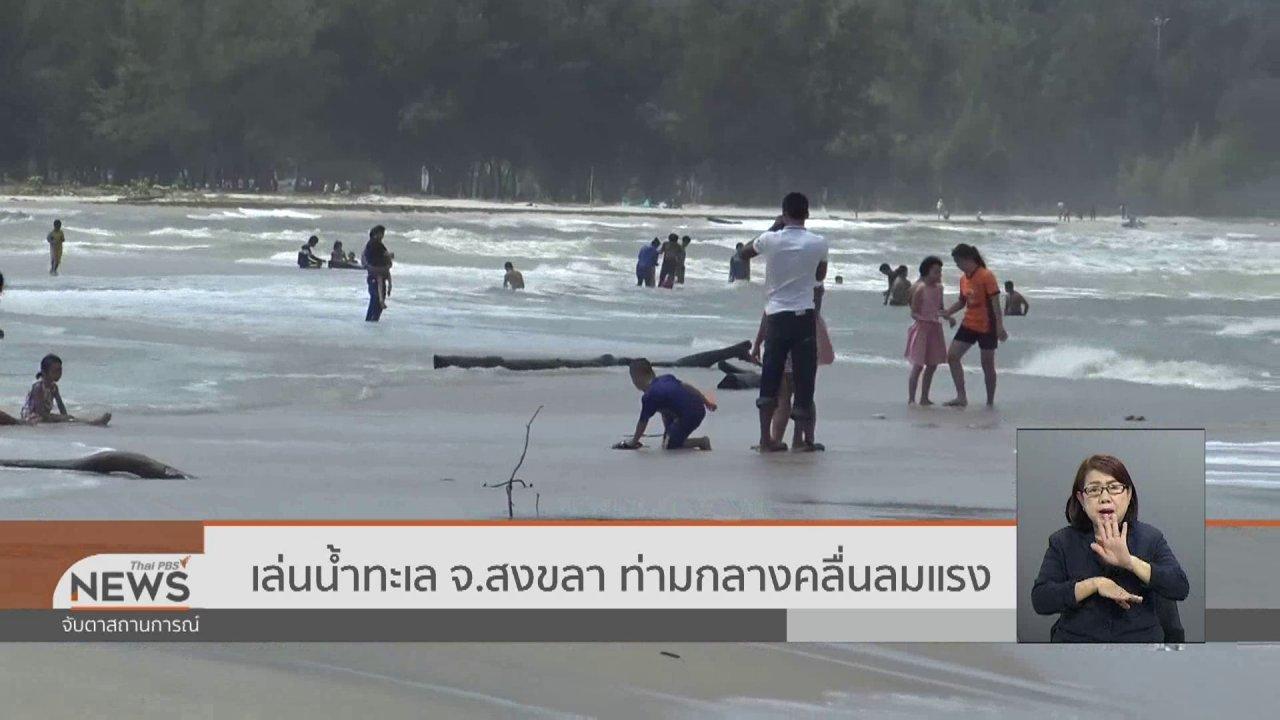 จับตาสถานการณ์ - เล่นน้ำทะเล จ.สงขลา ท่ามกลางคลื่นลมแรง