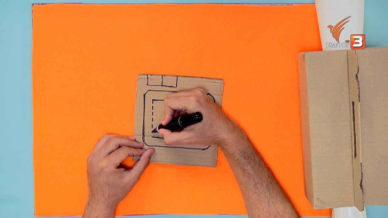 สอนศิลป์ - ไอเดียสอนศิลป์ : กล้องวิดีโอกระดาษ