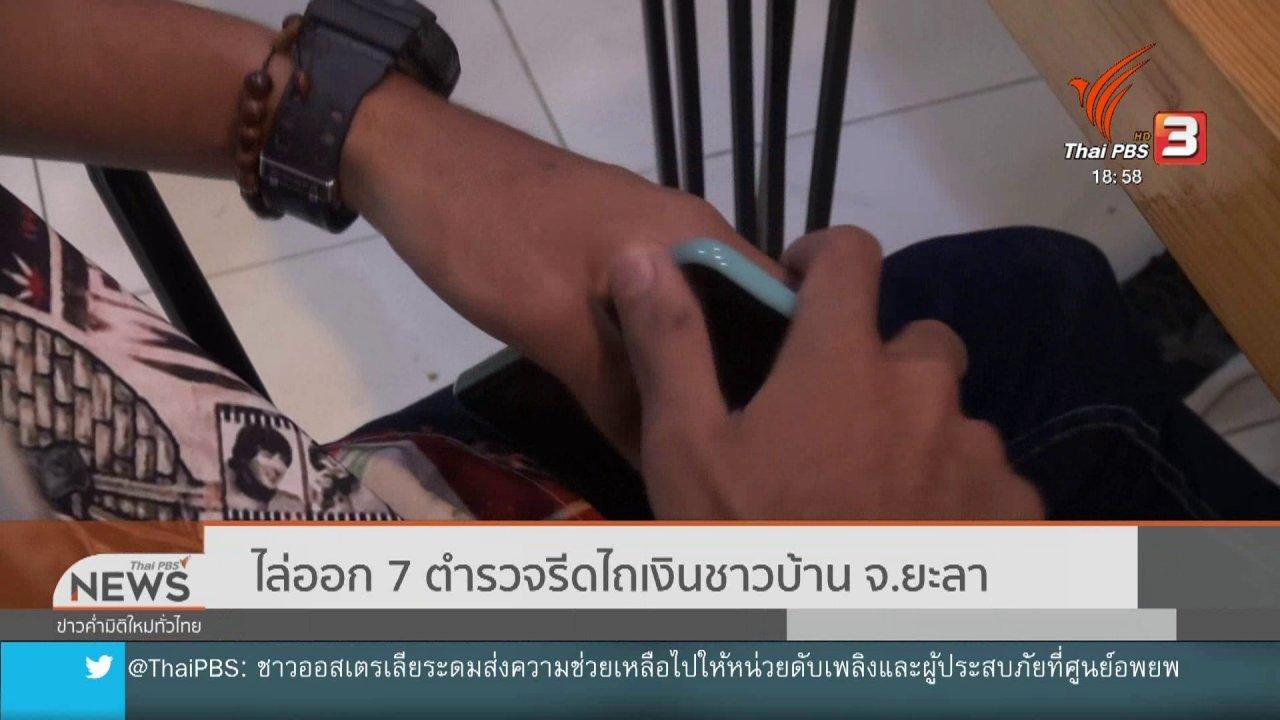 ข่าวค่ำ มิติใหม่ทั่วไทย - ไล่ออก 7 ตำรวจรีดไถเงินชาวบ้าน จ.ยะลา