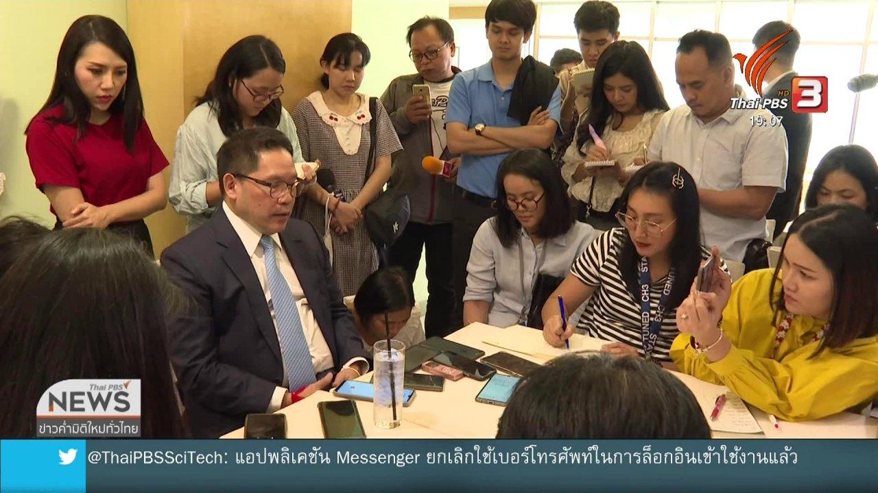 ข่าวค่ำ มิติใหม่ทั่วไทย - คลังเตรียมมาตรการช่วย เอสเอ็มอี เข้า ครม.