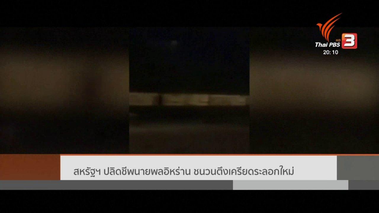 ข่าวค่ำ มิติใหม่ทั่วไทย - วิเคราะห์สถานการณ์ต่างประเทศ :  สหรัฐฯ ปลิดชีพนายพลอิหร่าน ชนวนตึงเครียดระลอกใหม่