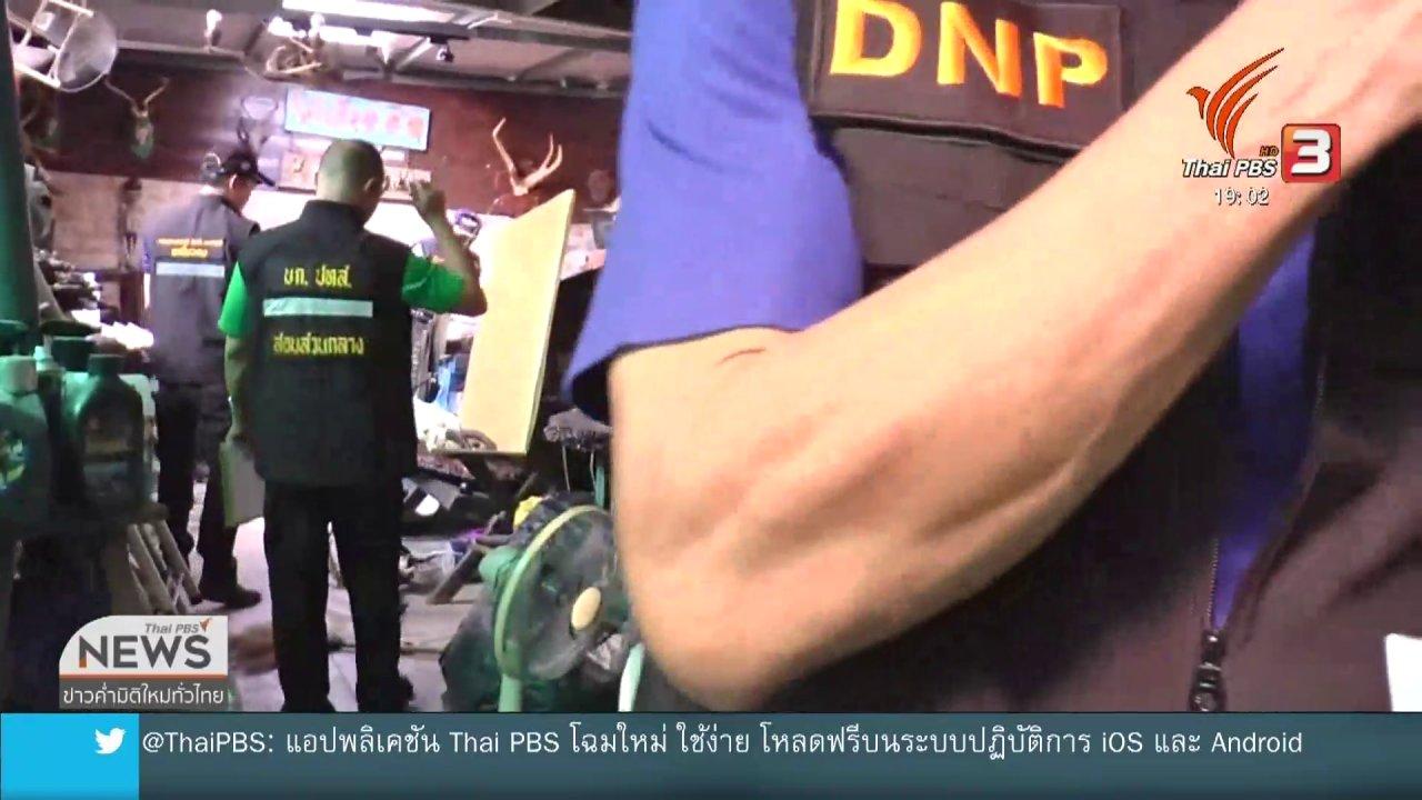 ข่าวค่ำ มิติใหม่ทั่วไทย - จับค้าซากสัตว์ป่าสงวน จ.นครปฐม