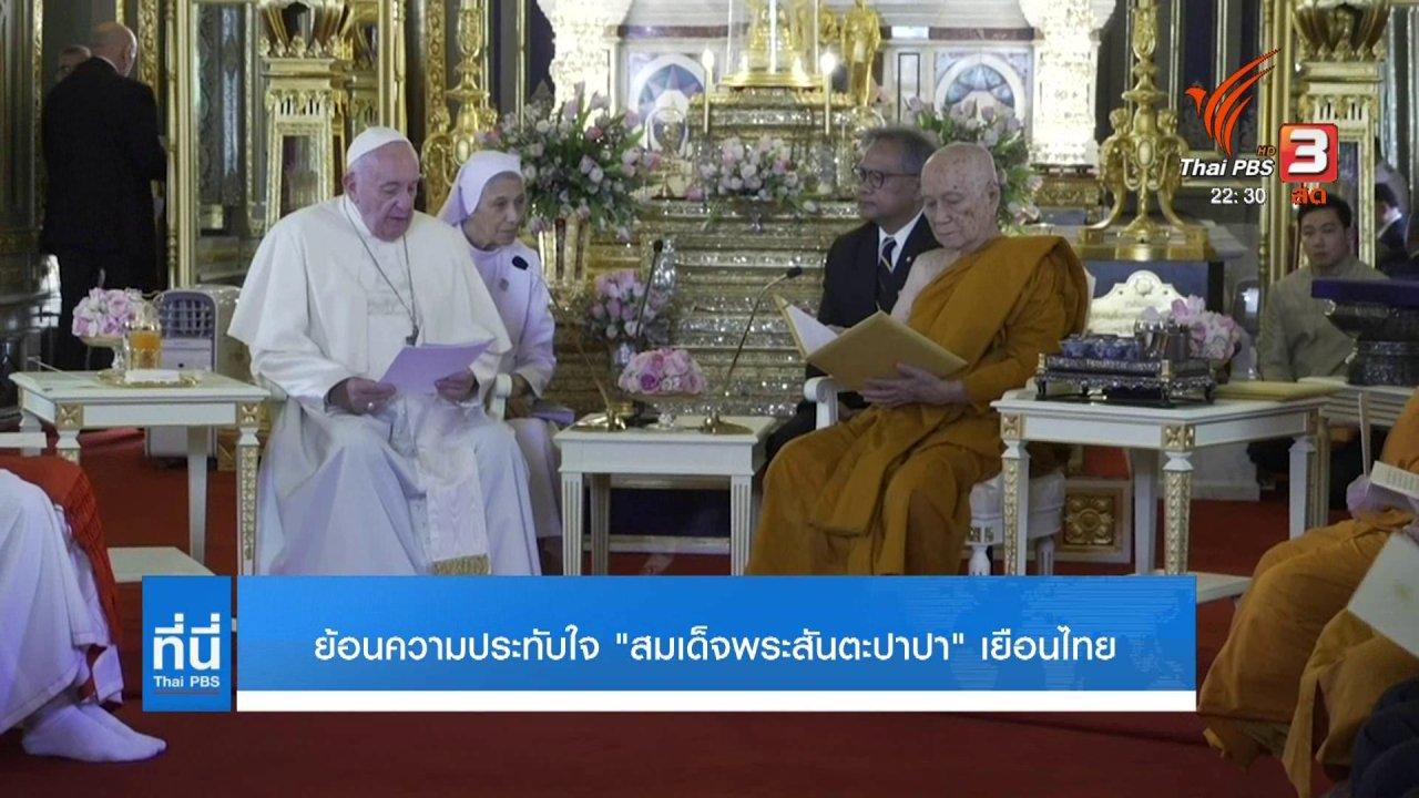 ที่นี่ Thai PBS - ย้อนความประทับใจ สมเด็จพระสันตะปาปา เยือนไทย