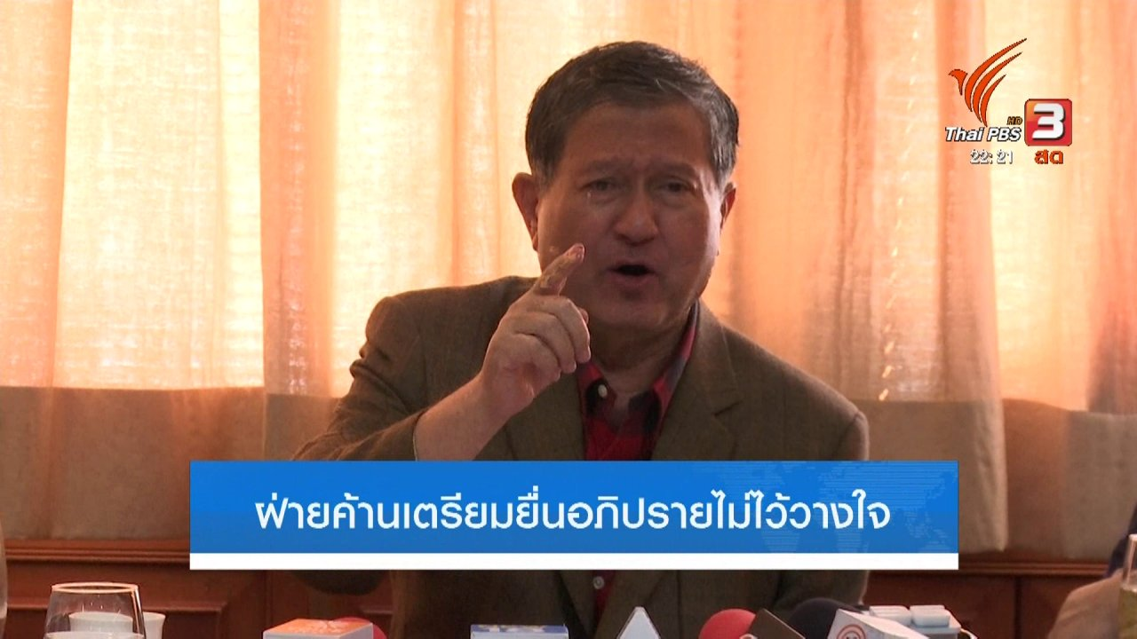 ที่นี่ Thai PBS - เตรียมอภิปรายนายกฯ ปมครอบครัวขายที่ดิน