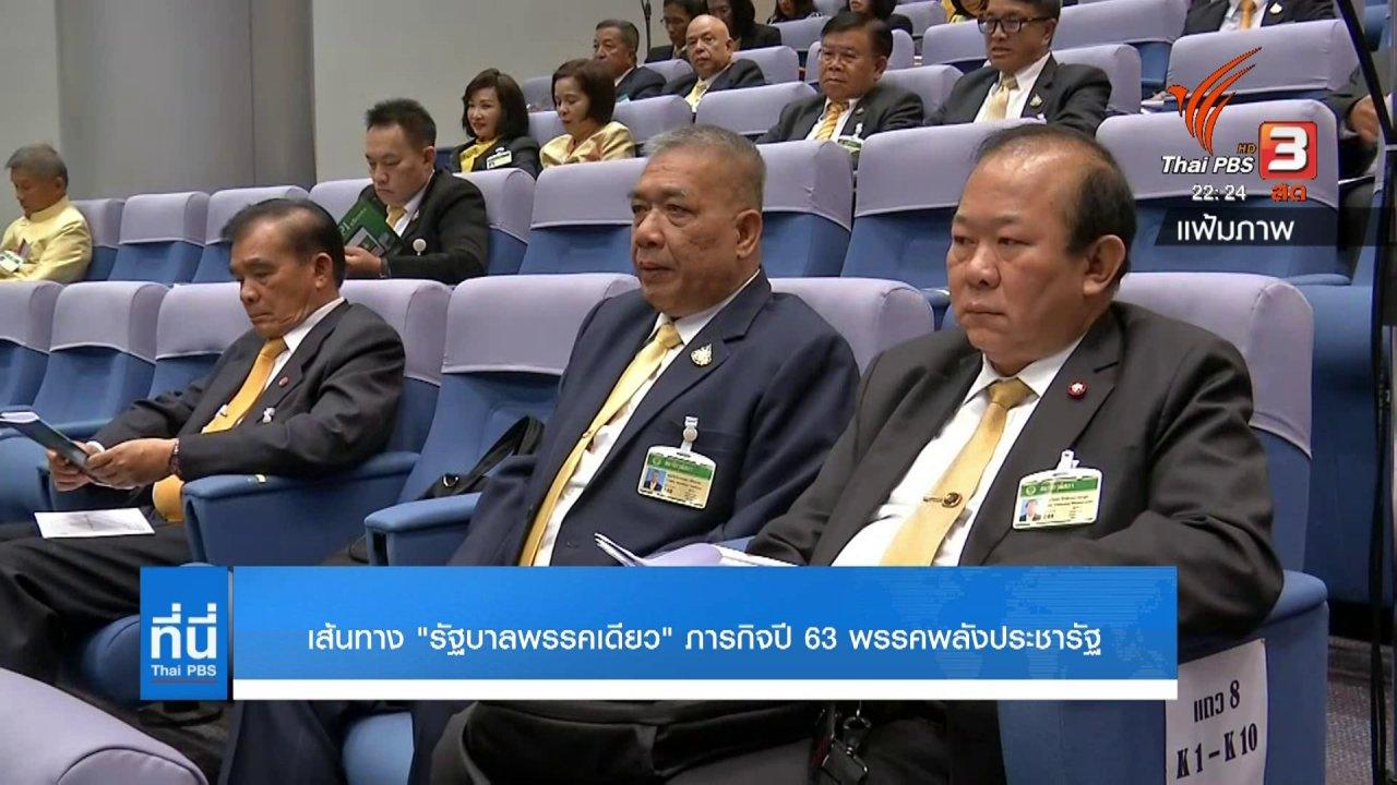 ที่นี่ Thai PBS - โจทย์พรรคพลังประชารัฐ ปี 63