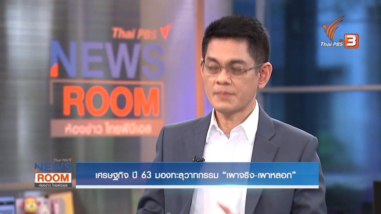 """ห้องข่าว ไทยพีบีเอส NEWSROOM - เศรษฐกิจ ปี 63 มองทะลุวาทกรรม """"เผาจริง เผาหลอก"""""""