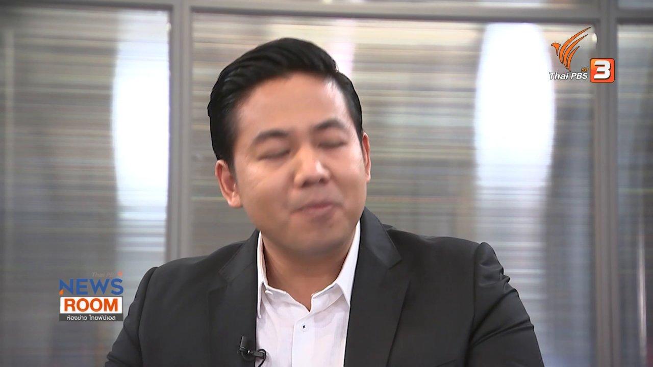 ห้องข่าว ไทยพีบีเอส NEWSROOM - มองการเมือง 63 ผ่านมุมการเมือง