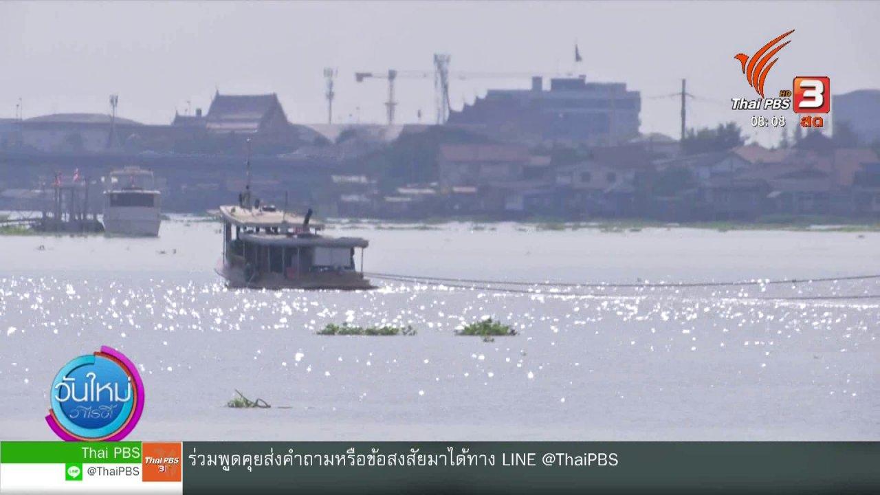 วันใหม่วาไรตี้ - จับตาข่าวเด่น : จับตาวิกฤตภัยแล้ง น้ำทะเลหนุนเสี่ยงประปาเค็ม