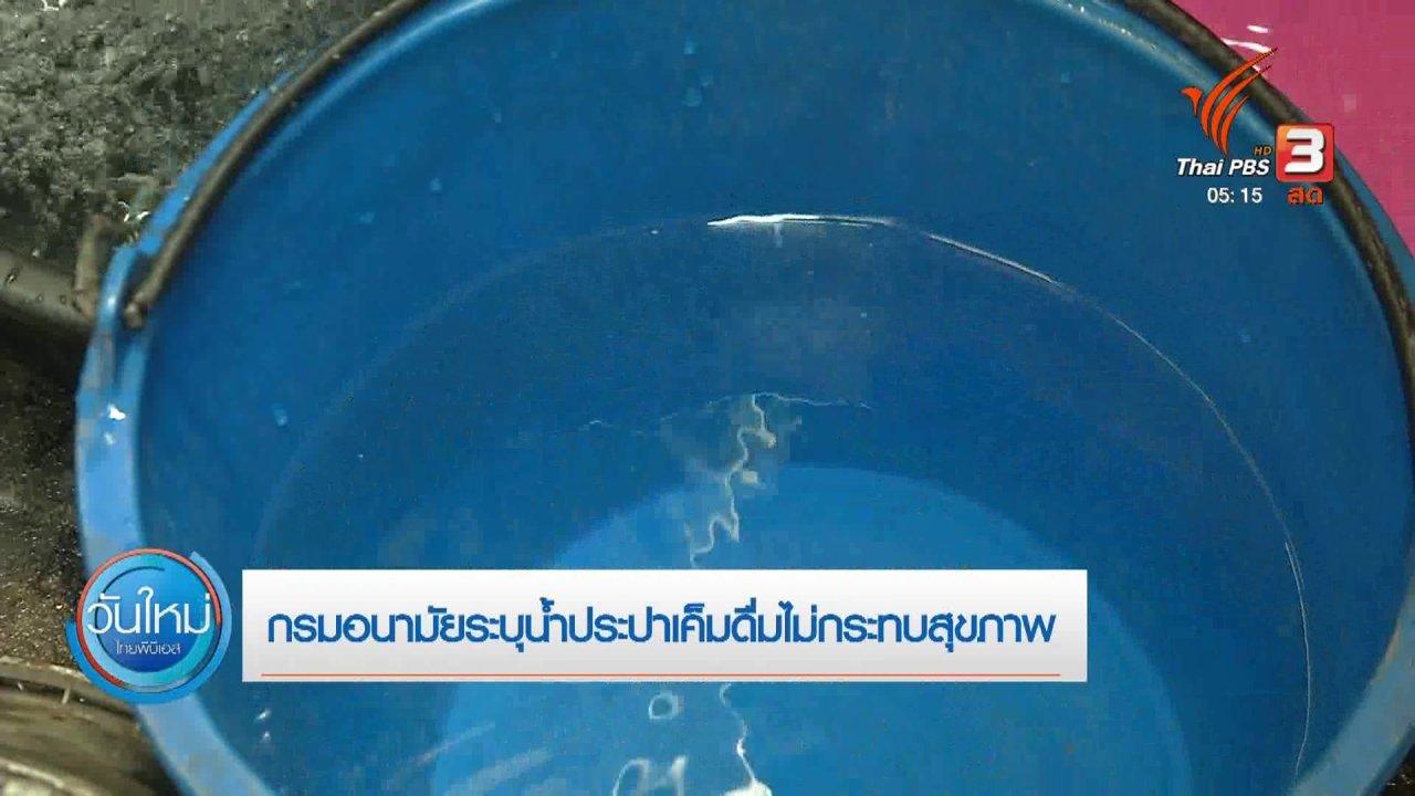 วันใหม่  ไทยพีบีเอส - กรมอนามัยระบุน้ำประปาเค็มดื่มไม่กระทบสุขภาพ