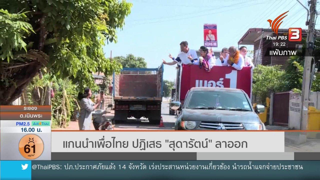ข่าวค่ำ มิติใหม่ทั่วไทย - แกนนำเพื่อไทยปฏิเสธ สุดารัตน์ ลาออก