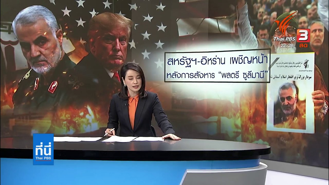 ที่นี่ Thai PBS - สหรัฐ - อิหร่าน ตึงเครียดหลังการสังหาร นายพลสุไลมานี