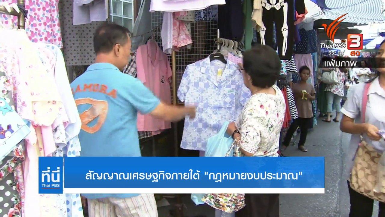 """ที่นี่ Thai PBS - สัญญาณเศรษฐกิจภายใต้ """"กฏหมายงบประมาณ"""""""