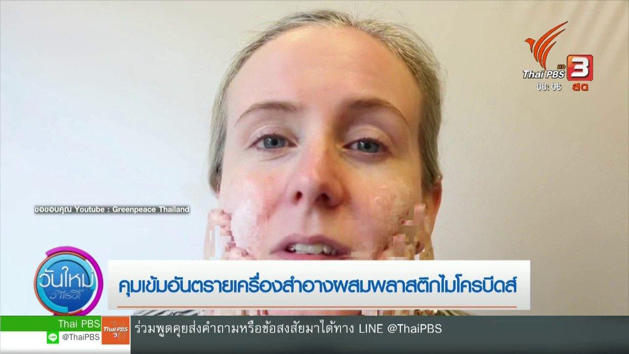 วันใหม่วาไรตี้ - จับตาข่าวเด่น : คุมเข้มอันตรายเครื่องสำอางผสมพลาสติกไมโครบีดส์