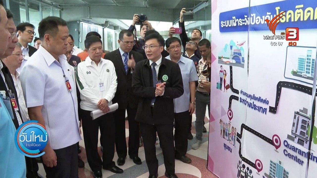 วันใหม่  ไทยพีบีเอส - สธ. ยังไม่พบผู้ป่วยโรคปอดอักเสบจากเชื้อไวรัสในจีน