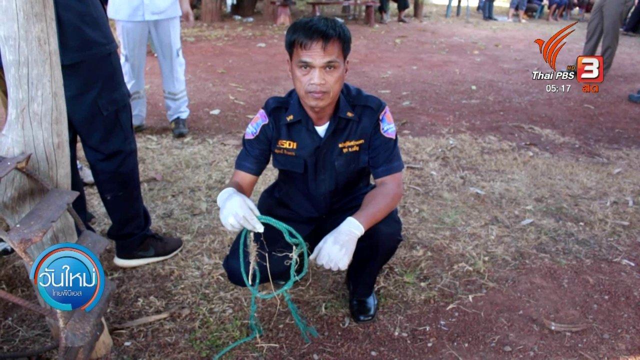 วันใหม่  ไทยพีบีเอส - ฆ่ายกครัว 4 ศพ เครียดปัญหาหนี้สิน