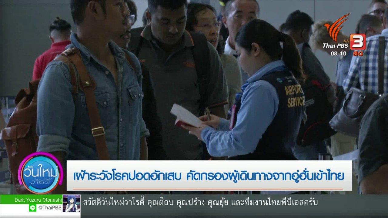 วันใหม่วาไรตี้ - จับตาข่าวเด่น : เฝ้าระวังโรคปอดอักเสบ คัดกรองผู้เดินทางจากอู่ฮั่นเข้าไทย