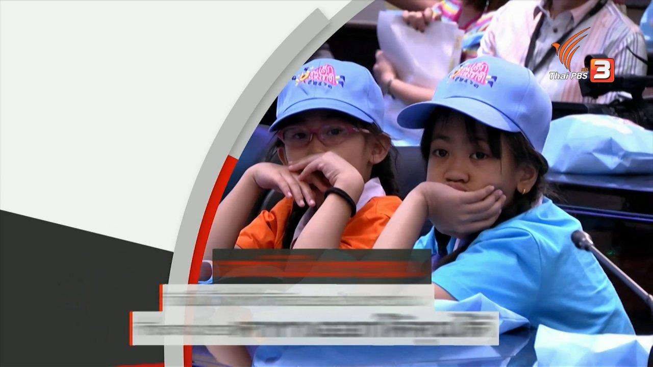 สถานีประชาชน - กระทรวงศึกษาธิการ จัดงานวันเด็กแห่งชาติ ปี 2563
