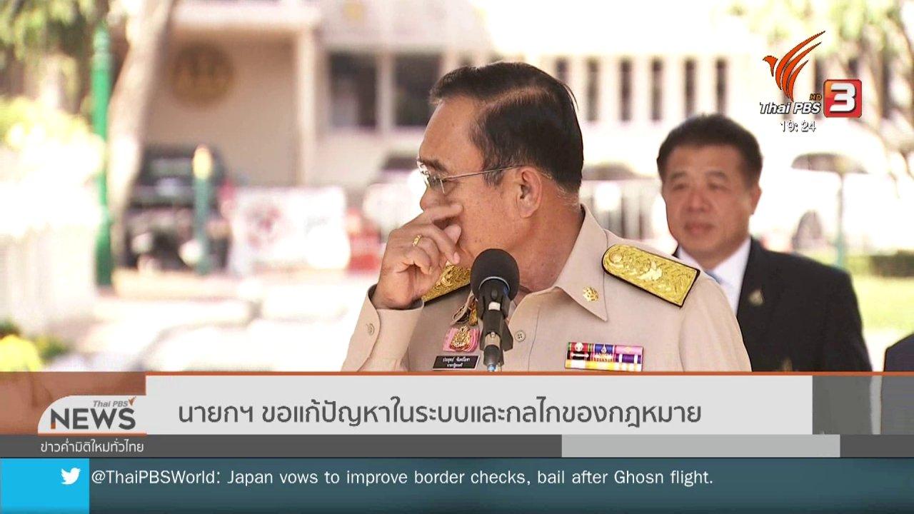 ข่าวค่ำ มิติใหม่ทั่วไทย - นายกฯ ขอแก้ปัญหาในระบบและกลไกของกฎหมาย