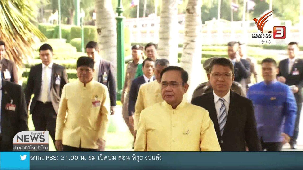 ข่าวค่ำ มิติใหม่ทั่วไทย - ครม.เตรียมพิจารณาตั้งศูนย์รับมือภัยแล้งปี 63