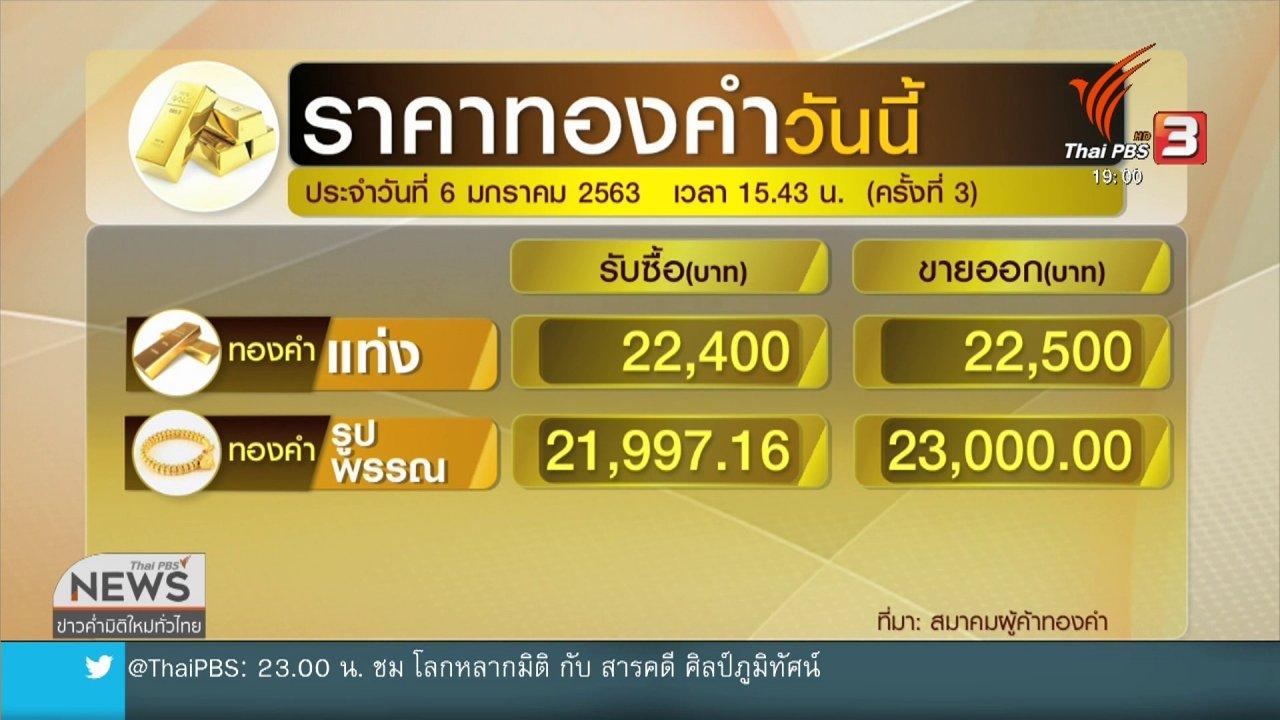 ข่าวค่ำ มิติใหม่ทั่วไทย - นักลงทุนทยอยสะสมทองเก็งกำไรระยะสั้น
