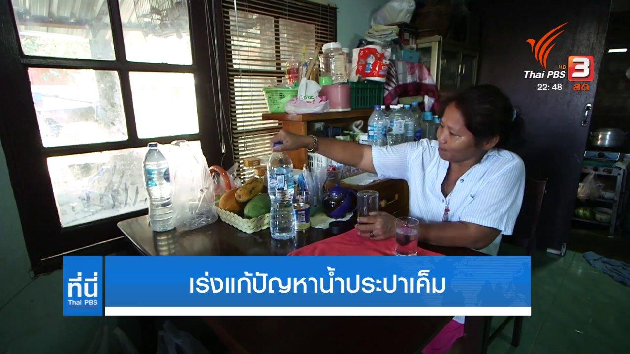 ที่นี่ Thai PBS - เร่งแก้ปัญหาน้ำประปาเค็ม