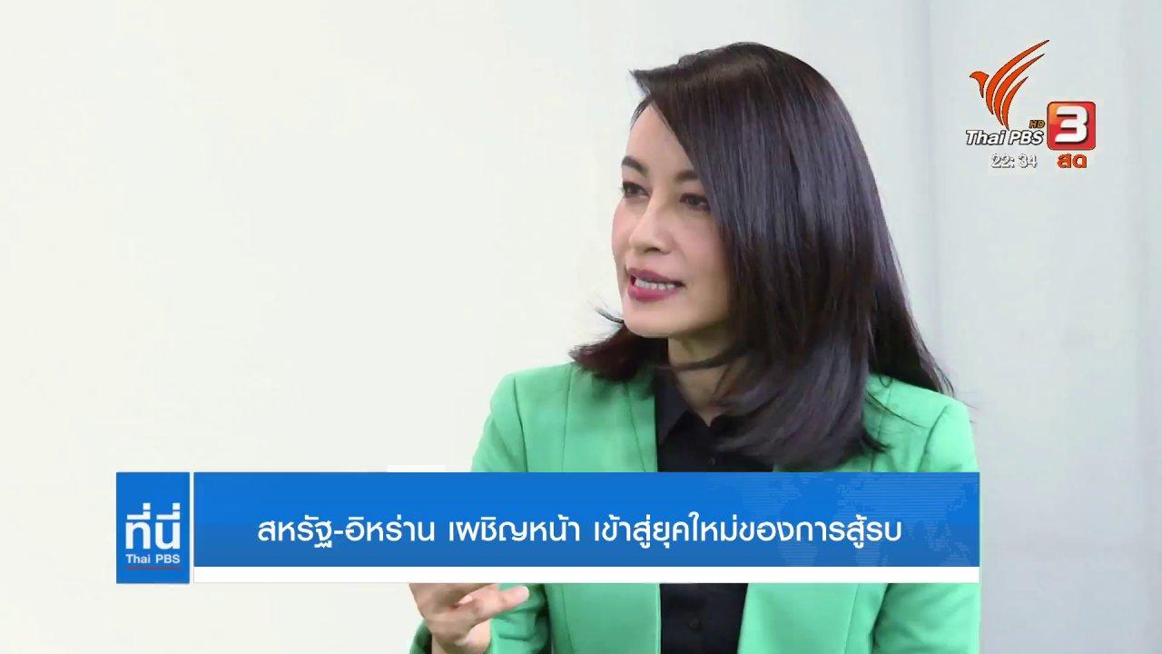 ที่นี่ Thai PBS - สหรัฐ - อิหร่าน เผชิญหน้า เข้าสู่ยุคใหม่ของการสู้รบ