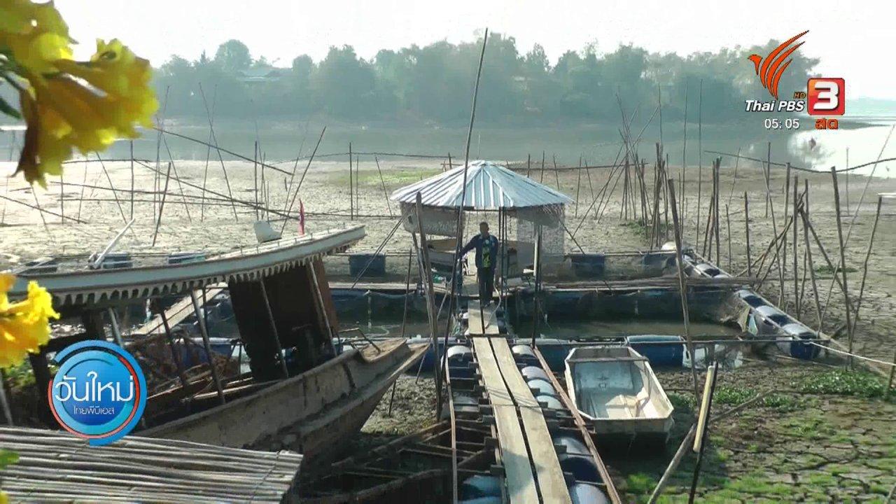 วันใหม่  ไทยพีบีเอส - แม่น้ำยมแห้งขอดกระทบทำการเกษตร