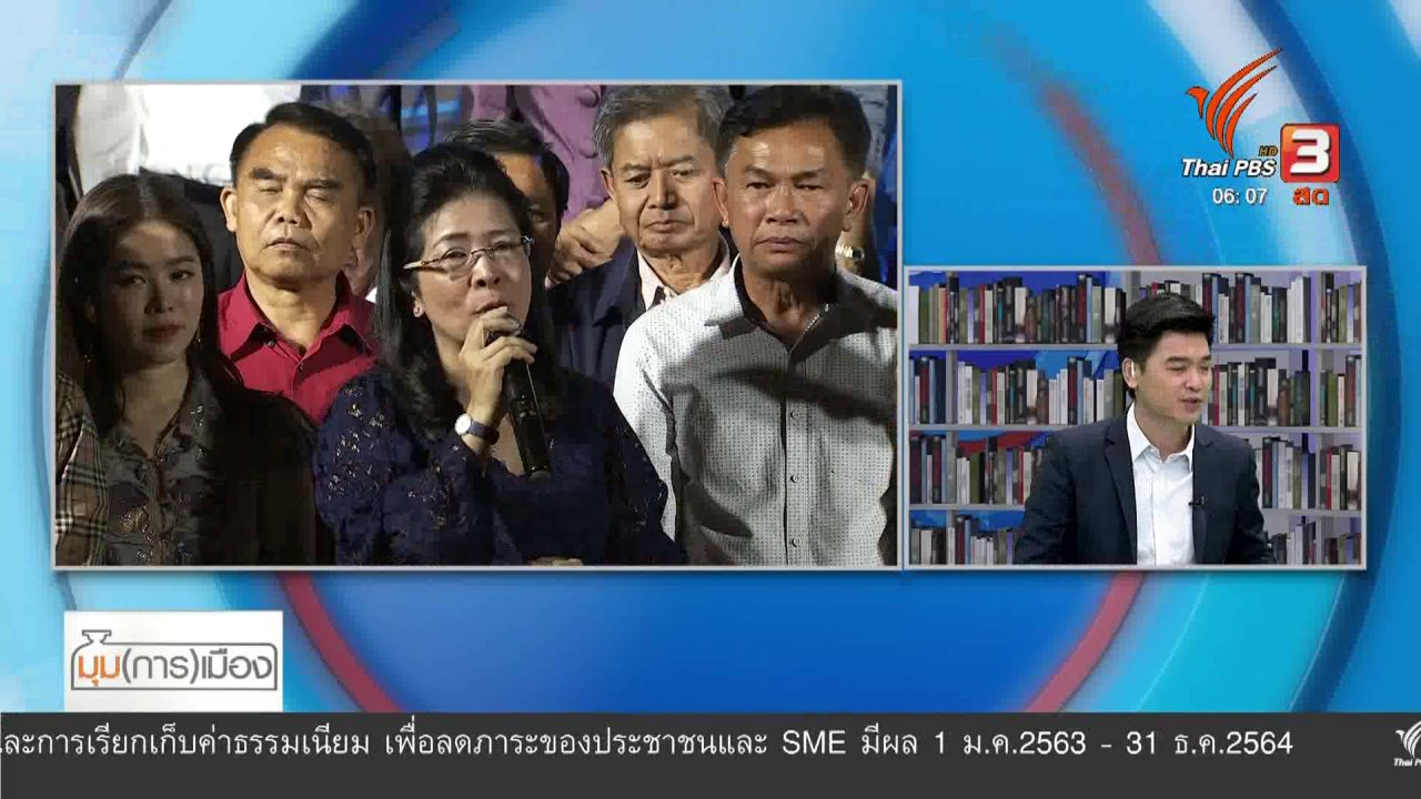 """วันใหม่  ไทยพีบีเอส - มุม(การ)เมือง : """"คุณหญิงสุดารัตน์"""" สยบข่าวลือลาออก"""