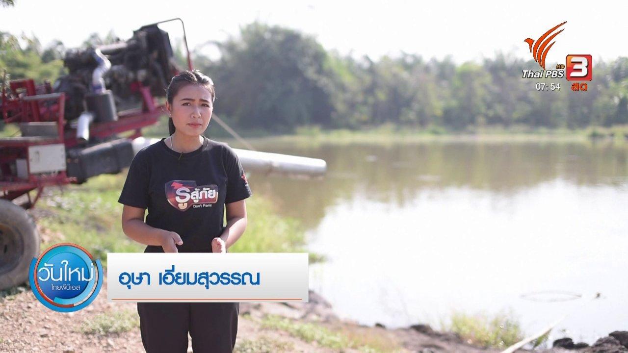 วันใหม่  ไทยพีบีเอส - ทำมาหากิน ดินฟ้าอากาศ : การเลี้ยงปลาในภาวะแล้ง