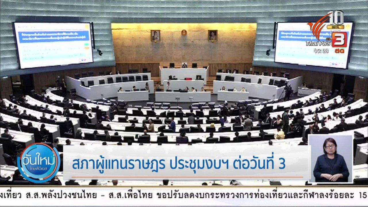 วันใหม่  ไทยพีบีเอส - สภาผู้แทนราษฎร ประชุมงบฯ ต่อวันที่ 3
